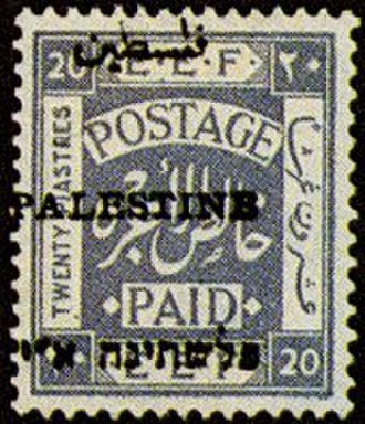 Land of Israel - This 1920 stamp, issued by the Egyptian Expeditionary Force, set a precedent for the wording of subsequent Mandate stamps.