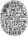 Egyptian - Heart Scarab of Hati-iay - Walters 4230 - Impression.jpg