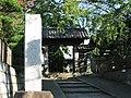 Eishō-ji Sanmon (Fujisawa, Kanagawa).jpg