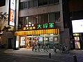 Ekimae Honcho, Kawasaki Ward, Kawasaki, Kanagawa Prefecture 210-0007, Japan - panoramio (10).jpg