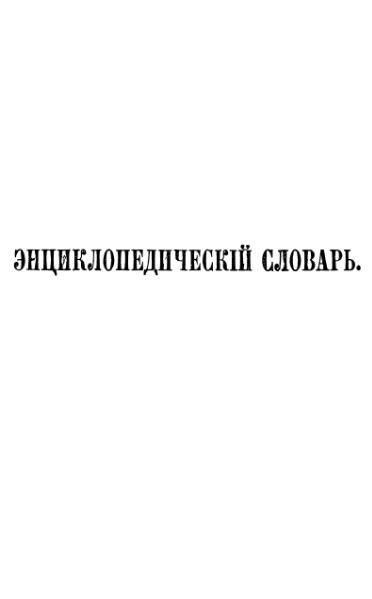File:Encyclopedicheskii slovar tom 21 a.djvu