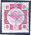 Enthronement of Emperor Hirohito 6sen.JPG