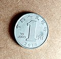Foreign Country Coin 2.JPG