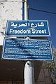 Freedom Street Bil'in.jpg
