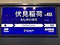 Fushimi-Inari Station Sign 3.jpg