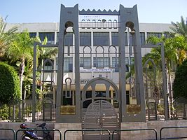 Gate of Herzliya High School, Tel Aviv, Israel.jpg