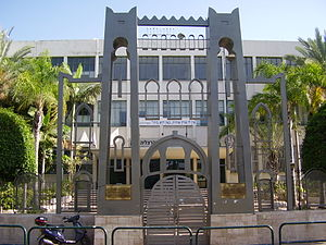 Herzliya Hebrew Gymnasium - New building on Jabotinsky street. The gate was built in 2006.