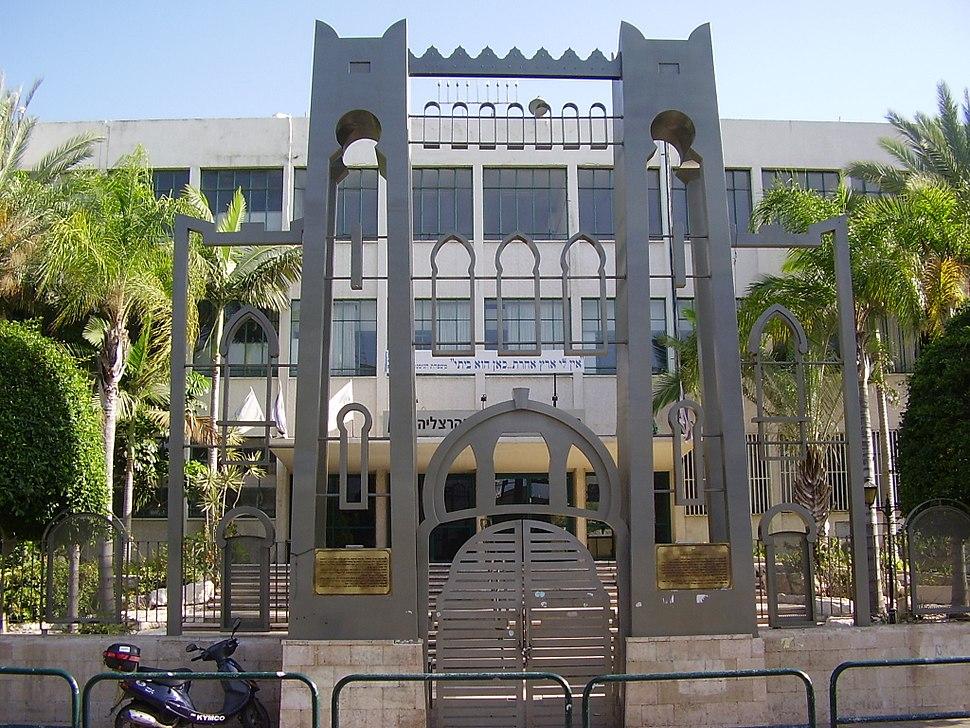 Gate of Herzliya High School, Tel Aviv, Israel