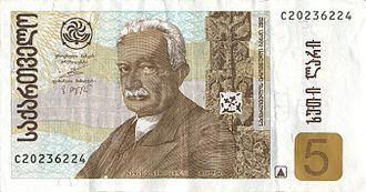 Ivane Javakhishvili - Image: Ge money lari 5