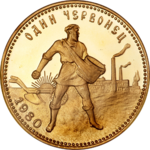 Gold Chervonets 1980 (proof) reverse.png