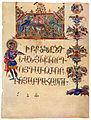 Gospel of eight painters Title page of Matthew gospel by Toros Roslin.jpg