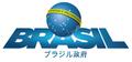Governo Temer do Brasil em Japonês.png