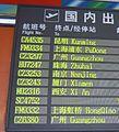 Guilin airport board.jpg