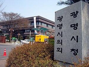 Gwangmyeong - Image: Gwangmyeong City Hall