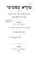 HB33997-Mikra Kifshuto 1.pdf