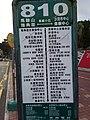 HK 沙田北 Shatin North 大涌橋路 Tai Chung Kiu Road 城門河 Shing Mun River minibus 810 stop sign February 2019 SSG.jpg