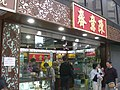 HK Central Queens Road C 176 Chan Yee Jai.JPG