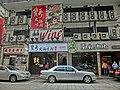 HK Jordan Nathan Road 長樂街 Cheong Lok Street Wine Hot-Pot restaurant Hulu Cafe sidewalk carpark Jan-2014.JPG