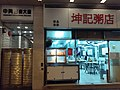 HK Kln 九龍 Kowloon 太子 Prince Edward 彌敦道 Nathan Road shop congee near 巴士站 bus stop station night January 2020 SS2 04.jpg