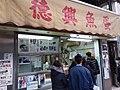 HK Kln City 九龍城 Kowloon City 福佬村道 Fuk Lo Tsun Road January 2021 SSG 72.jpg