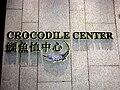 HK Kwun Tong Crocodile Centre name night July-2010 a.jpg