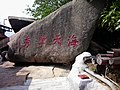 HK Lei Yue Mun Tin Hau Temple 鯉魚門 天后宮 SPK Nov-2013 big rock stone sign.jpg