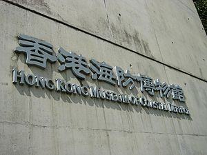 Hong Kong Museum of Coastal Defence - Hong Kong Museum of Coastal Defence