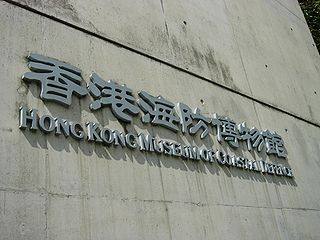 Hong Kong Museum of Coastal Defence building in Hong Kong Museum of Coastal Defence, China