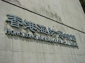Hong Kong Museum of Coastal Defence - Image: HK Museum of Coastal Defence