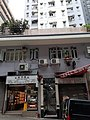 HK SYP 西營盤 Sai Ying Pun 第二街 Second Street October 2020 SS2 10.jpg