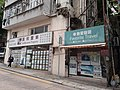 HK SYP 西環 Sai Ying Pun 第二街 Second Street shop Property agents 11am April 2020 SS2 02.jpg