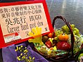 HK Sai Wan Ho Civic Centre song show flower sign Fruit gift basket July-2013.JPG