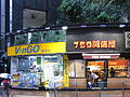 HK Sai Ying Pun Des Voeux Road West evening Medal Court shop 759 Store VanGo July-2012.JPG