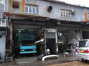 HK Shau Kei Wan 譚公廟道 Tam Kung Temple Road 08 船廠 Shipyard April-2012.JPG