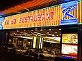 HK Sheung Wan 中源中心 Midland Centre night 嘉豪酒家 Ka Ho Restaurant neon lighting shop sign Oct-2013 in English.JPG