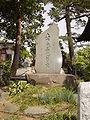 Hijikata Toshizo Sekihi.jpg