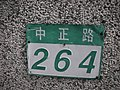 House number of Christ the King Parish 20080511.jpg