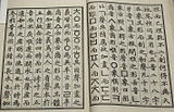 Korean and Chinese calligraphy written in columns.
