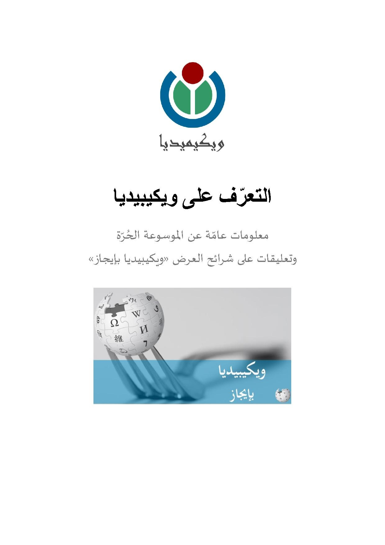 Introduction to Wikipedia Arabic.pdf