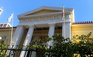Ampelokipoi, Athens - Ippokrateio Hospital