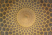 Isfahan Lotfollah mosque ceiling symmetric