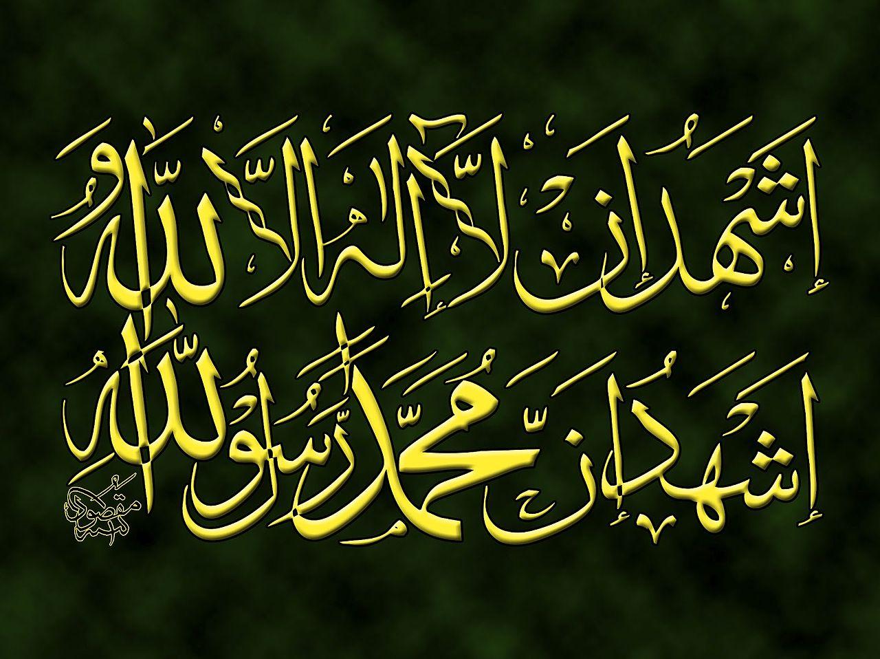 File Islamic Calligraphy Art Wikimedia Commons
