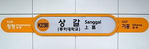 Sanggal Station - Image: K238 Sanggal 01