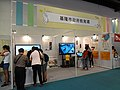 KLCG Education Department booth, Taipei IT Month 20181201a.jpg