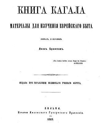 The Protocols of the Elders of Zion - The Book of the Kahal (1869) by Jacob Brafman, in the Russian language original.