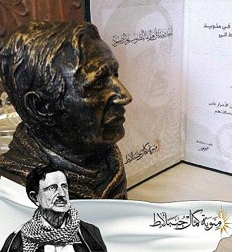 Kamal Jumblatt - Image: Kamal Joumblatt Centennial