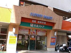 京急ストア サニーマート店