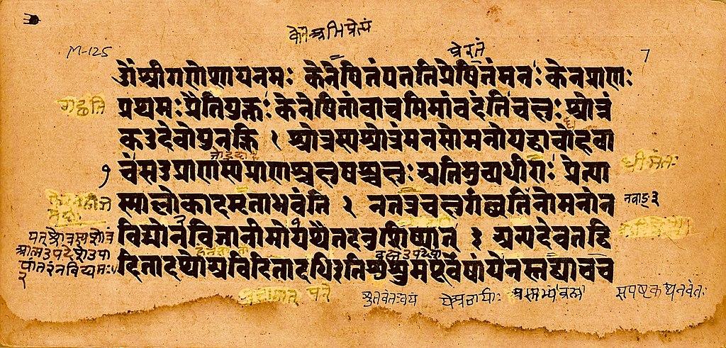 File:Kena Upanishad 1 1 to 1 4 verses, Samaveda, Sanskrit