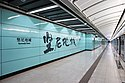 Kennedy Town Station 2020 03 part2.jpg