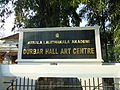Kerala Lalithakala Academi Durbar Hall Ground Board.JPG